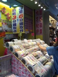 經過西門町橫街,不妨睇睇呢間「台灣姓名貼紙專賣店」 地址:台北市萬華區武昌街二段52號(旁50巷內)
