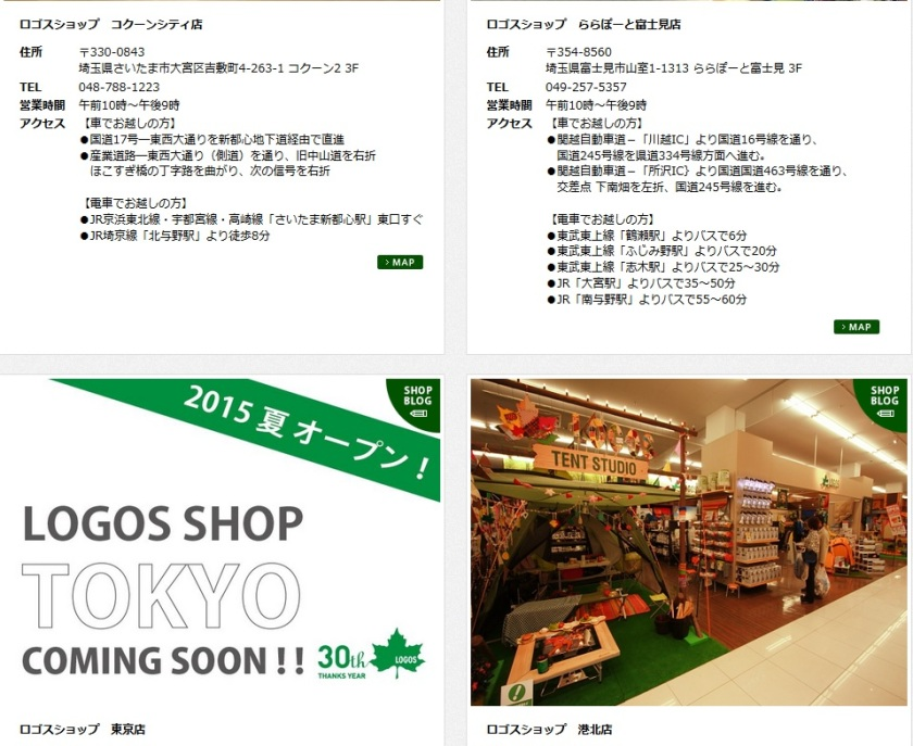 網站詳列shop的地址,亦有介紹使用哪些交通工具可到達,方便! http://www.logos.ne.jp/logos-shop
