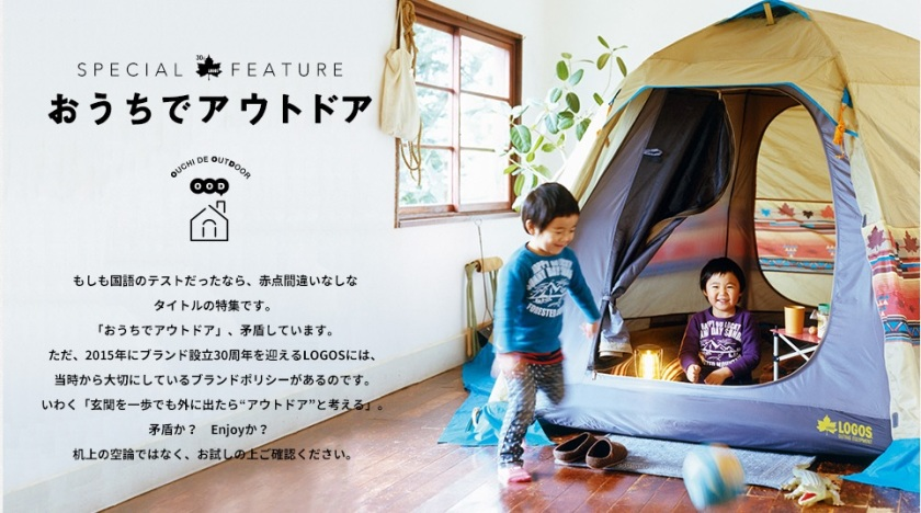 LOGOS出品齊備,是親子露營入門首選。