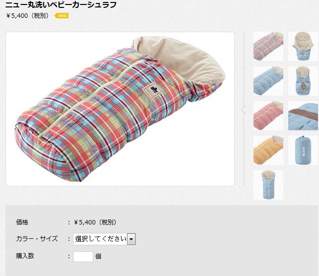 BB睡袋,